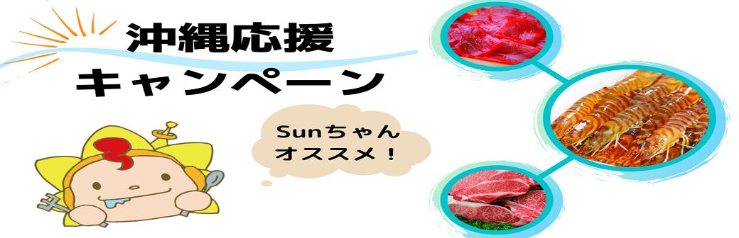 沖縄応援キャンペーン