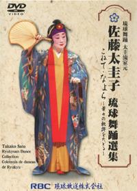 琉球舞踊 太圭流家元 佐藤太圭子 琉球舞踊特集 こよて・なよら~華々の軌跡をたどる~
