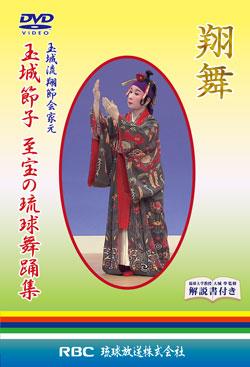 翔舞 玉城流翔節会家元 玉城 節子 至宝の琉球舞踊集