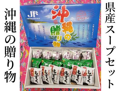 【JF沖縄漁連】沖縄県産スープセット