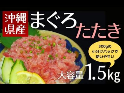 【おすすめ】【三高水産】沖縄県産まぐろたたき大容量セット