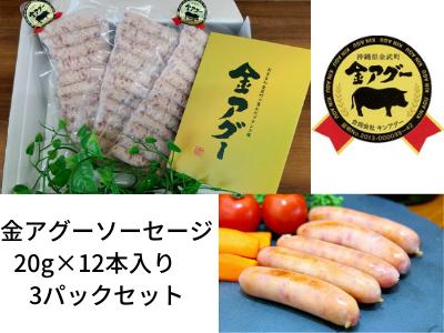 【金アグー】金アグーソーセージ20g×12本入り 3パックセット