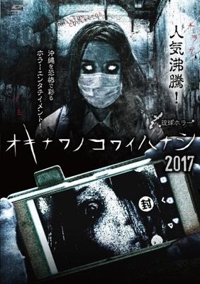 オキナワノコワイハナシ2017