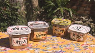 【匠】首里の味噌蔵でつくる手づくり味噌4種セット