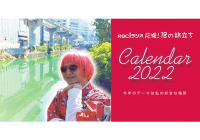 【ラジオ】RBCiラジオ応援!18の旅立ち チャリティーカレンダー2022年版