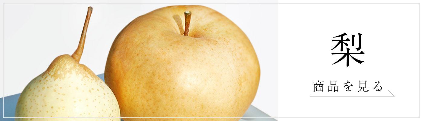 梨の商品を見る