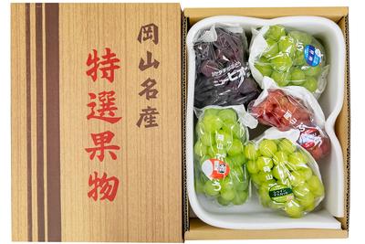 シャイン1房・桃太郎1房入り詰合せ(3kg箱)