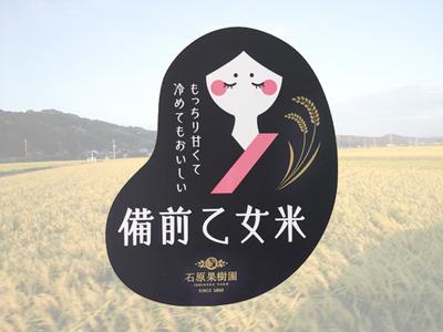 備前乙女米 玄米2㎏袋