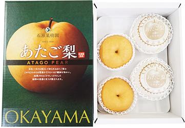 あたご梨4kg箱(4玉入り)石原果樹園オリジナル化粧箱