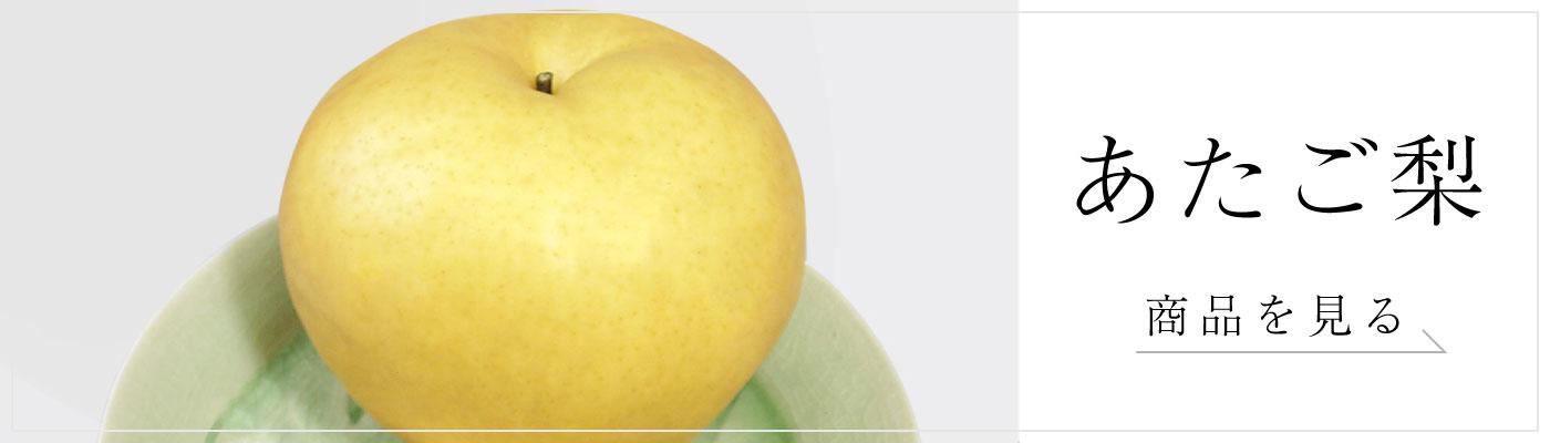 あたご梨の商品を見る