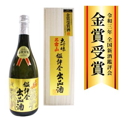 名倉山 大吟醸 鑑評会出品酒