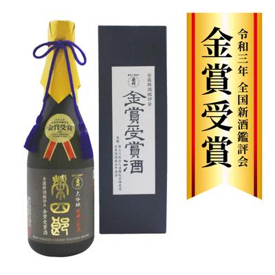 榮川酒造 榮四郎大吟醸
