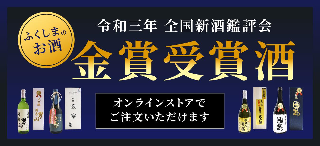 福島のお酒 令和三年全国新酒鑑評会金賞受賞酒