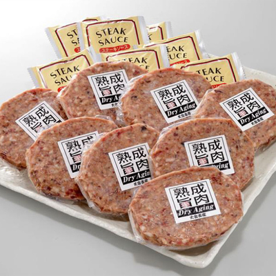 大金畜産 道産牛肉熟成ハンバーグ