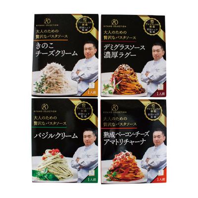 【キタノコレクション】大人のためのパスタソース4種