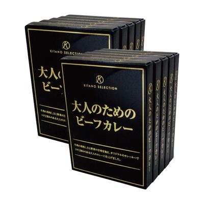 【キタノコレクション】大人のためのチキンカレー