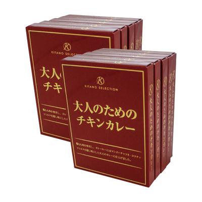 【キタノコレクション】大人のためのビーフカレー