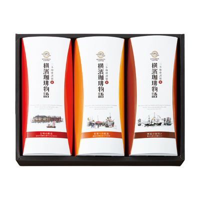 三本珈琲 横濱珈琲物語 ドリップトップコーヒーセット