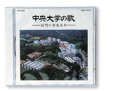 中央大学校歌CD