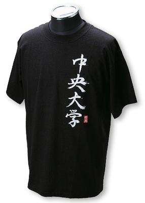 中大Tシャツ/漢字タイプ[黒]