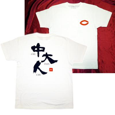 中大人(チュウダインチュ)ドライTシャツ ホワイト