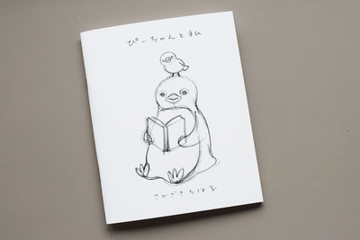 さかざきちはる著 「ぴーちゃんと私 / 下絵集」