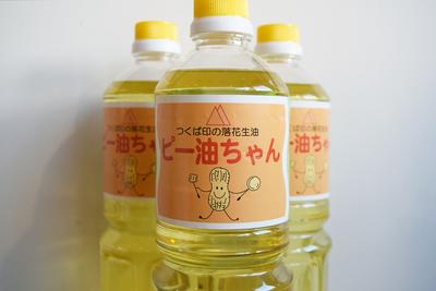 ピー油ちゃん (ピーナッツオイル)