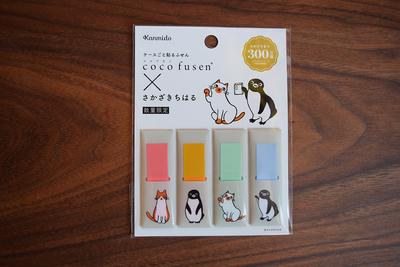 ココフセンシリーズ × さかざきちはる 「ネコさんと」