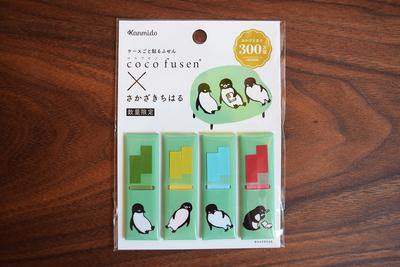 ココフセンシリーズ × さかざきちはる 「ねむいペンギン」