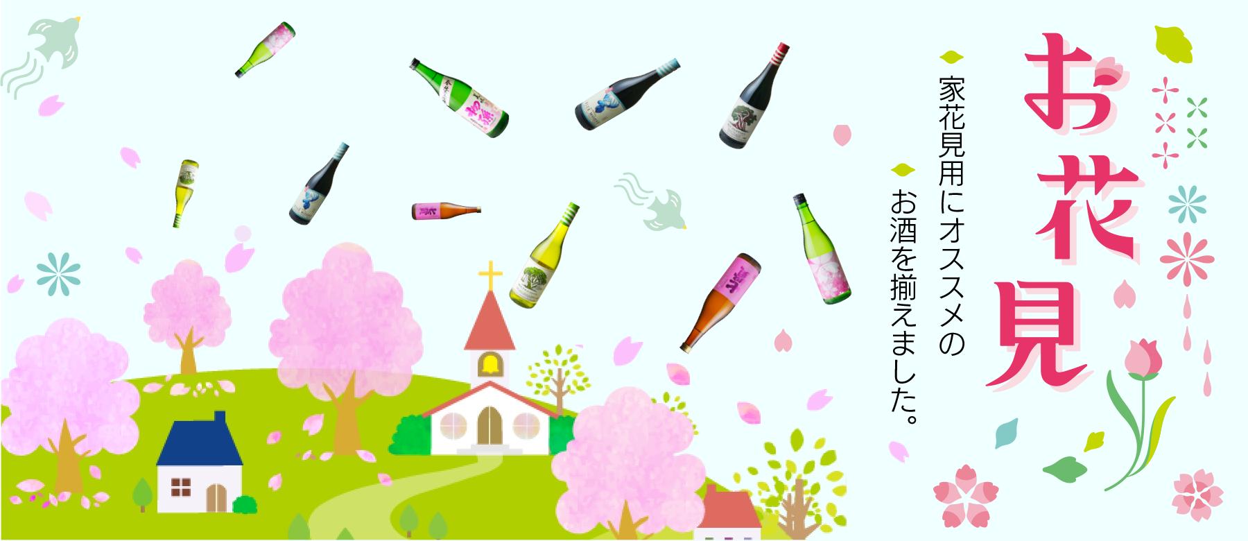【家花見】花見酒用おまとめセット入荷のお知らせ