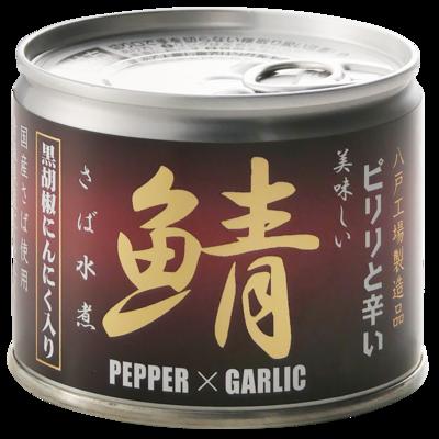 美味しい鯖水煮 黒胡椒・にんにく入り 190g