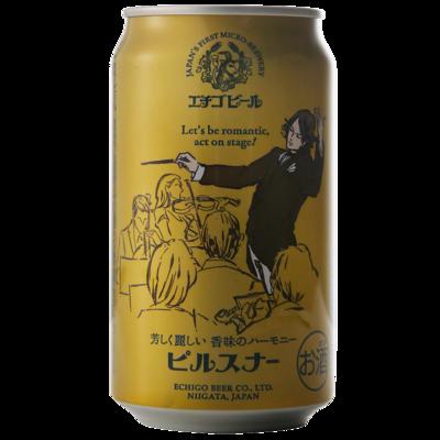 エチゴビール ピルスナー 350ml