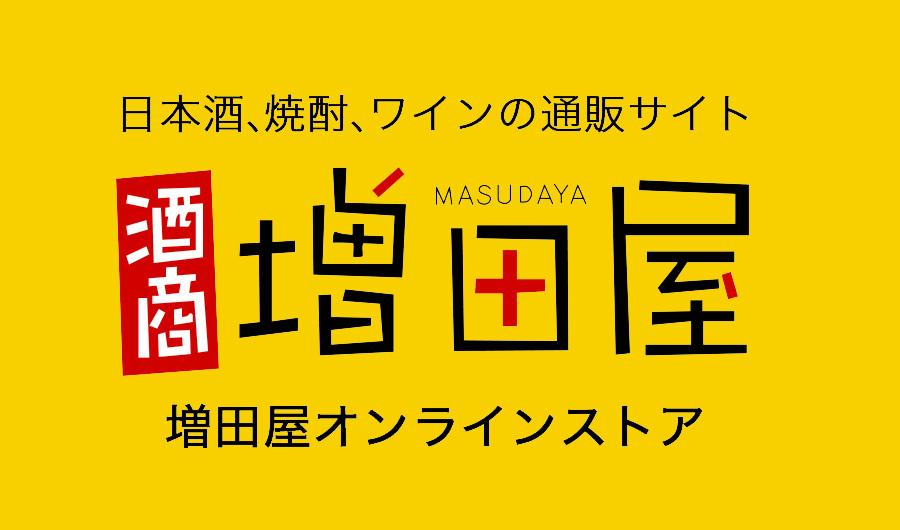 酒商増田屋オンラインストアは日本酒、焼酎、ワイン、ビールの宅配・通販を行うネットショッピングサイトです