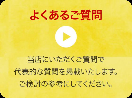 酒商増田屋ネット通販に寄せられるよくあるご質問