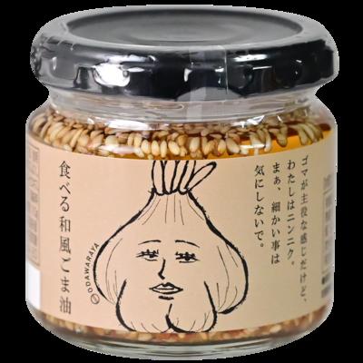食べる和風ごま油 小田原屋 110g