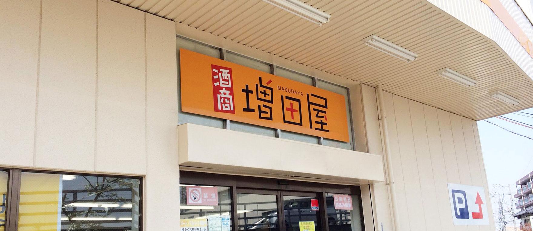 酒商増田屋