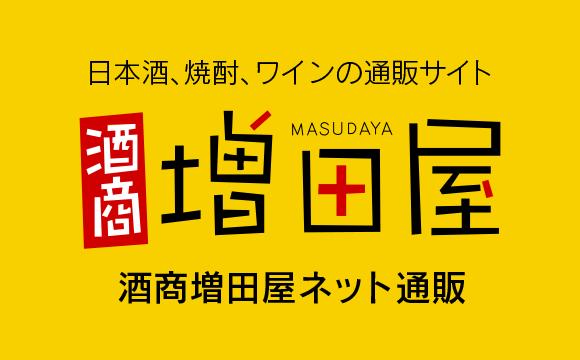 酒商増田屋ネット通販店は日本酒、焼酎、ワインなどが購入できるインターネットショッピングサイトです。