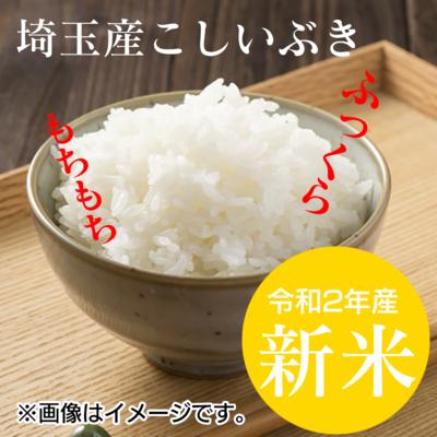 新米 令和2年 埼玉産こしいぶき 2kg〜