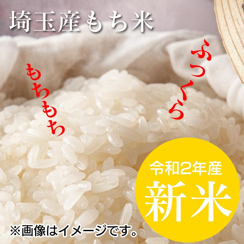 新米 令和2年 埼玉産もち米 販売