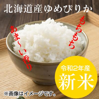 新米 令和2年 北海道産ゆめぴりか 2kg〜