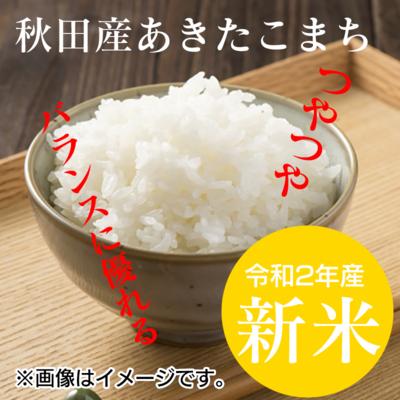 新米 令和2年 秋田産あきたこまち 2kg〜