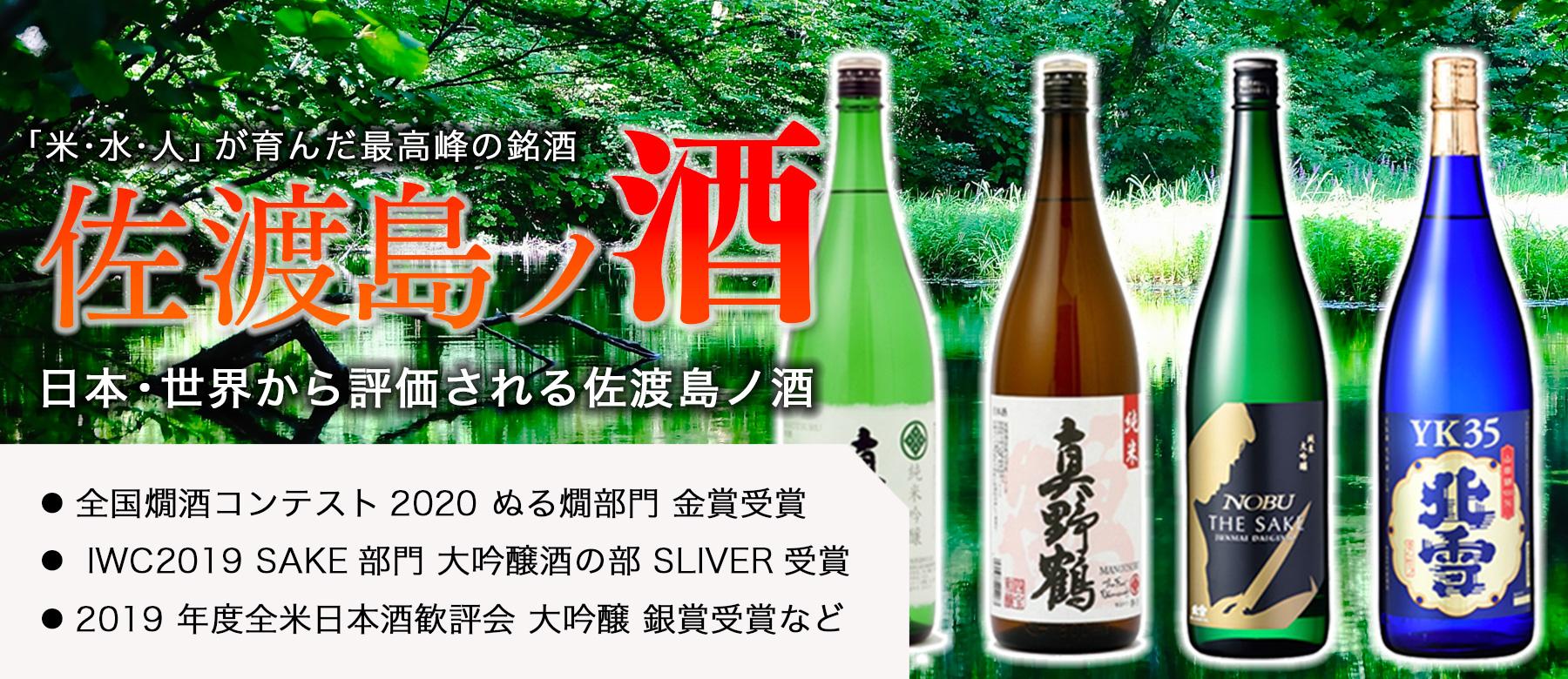 【日本酒】【コンテスト】佐渡島ノ酒 紹介