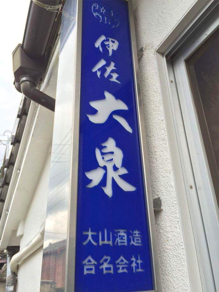 [蔵元] 大山酒造