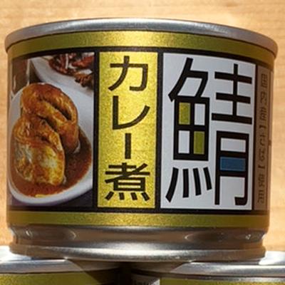 鯖カレー煮 190g