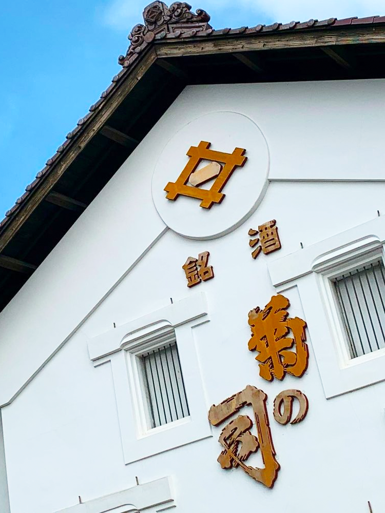 [蔵元]菊の司酒造