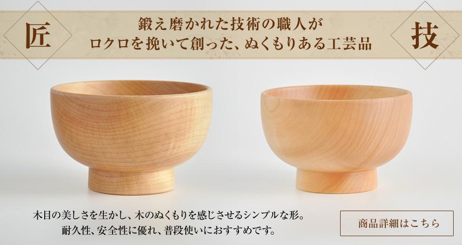 大野木工 大椀/中椀