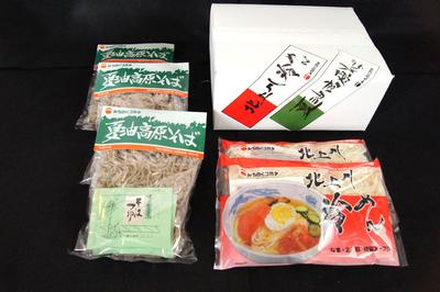 北上川冷麺・夏油高原そば10食詰め合わせ