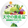 天空の農産品プロジェクト