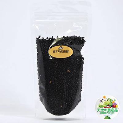 玄米(黒米)