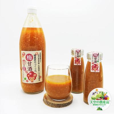 北限の「南高梅」 信州産梅甘酒(ノンアルコール)